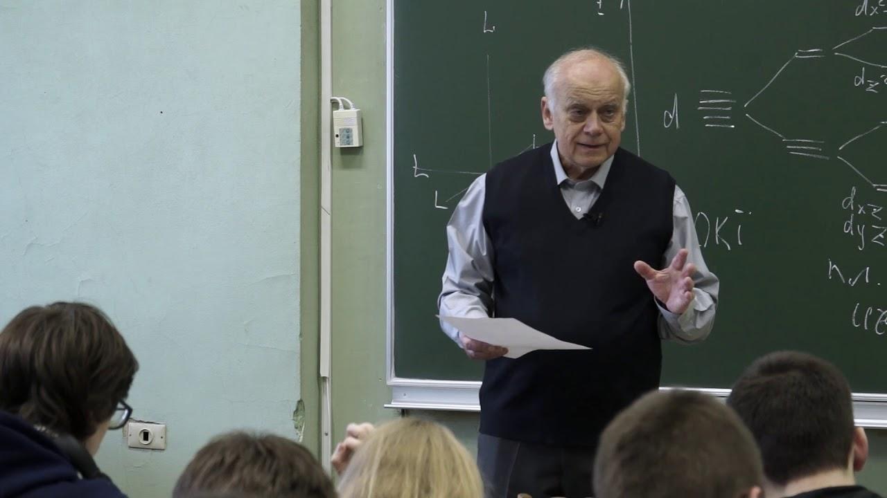 Леменовский Д. А. - Неорганическая химия II - Теория поля лигандов