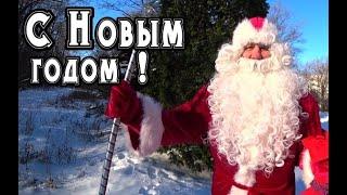 Новогоднее поздравление от Деда Мороза 2020 - 2021 года. С Новым годом!