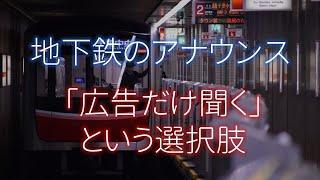 地下鉄の「広告アナウンス」だけを聞く動画 (御堂筋線・北大阪急行編)