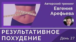 Тренинг Результативное Похудение День 27