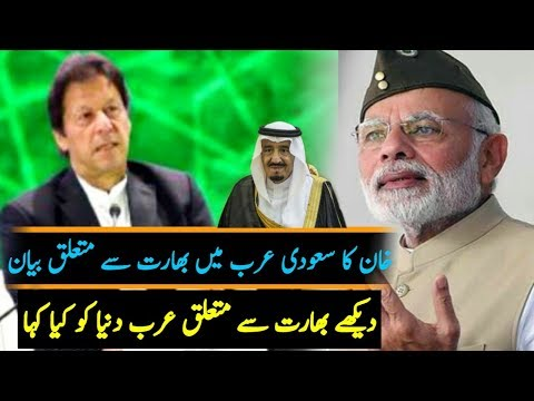 Imran Khan Statement About India In Saudi Arabia Investment Conference |Imran Khan and Narendra Modi