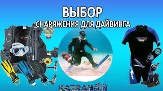 видео Подводное снаряжение для дайвинга: оборудование