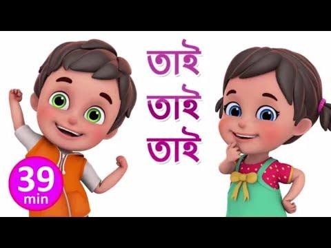তাই তাই তাই -Tai Tai Tai - - Bengali Rhymes for Children | Jugnu Kids Bangla