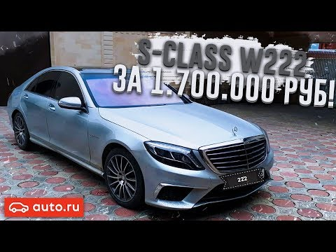MERCEDES S-CLASS W222 ЗА 1.700.000 РУБЛЕЙ! (ВЕСЁЛЫЕ ОБЪЯВЛЕНИЯ - AUTO.RU)