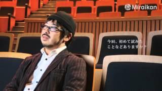 日本科学未来館『9次元からきた男』の監督、清水崇氏へのインタビュー映...