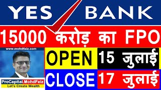 YES BANK SHARE LATEST NEWS | 15000 करोड़ का FPO | YES BANK FPO LATEST NEWS | YES BANK FPO DATE PRICE