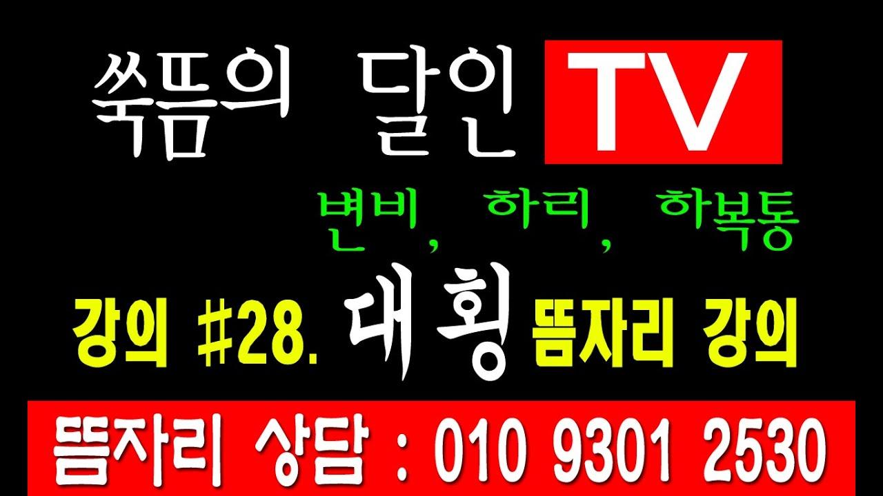 쑥뜸 자리 알아보기  #28 대횡 뜸자리 ( 변비,하리,하복통  ) 쑥뜸자리 해설