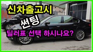 BMW 540i 오너가 딜러표 썬팅 열받아서 뜯어 버리…