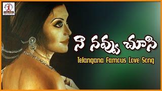 Naa Navvuni Chusi Telugu Love Songs   Telangana  Folk Dj Songs   Lalitha Audios And Videos