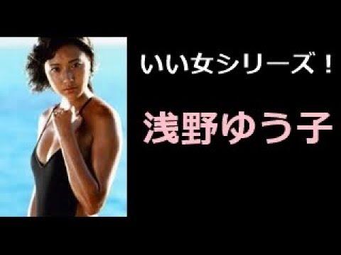 【浅野ゆう子 写真集!】あさのゆうこ 浅野ゆう子さん!!