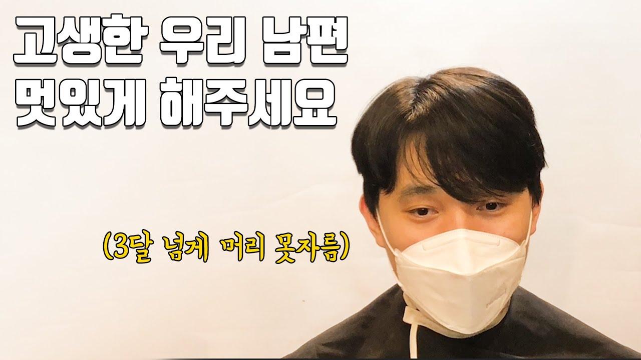 아내 덕에 바버샵 처음 와본 남편, 처음으로 바버샵 스타일 했는데..    / When common Koreans do the barbershop style [킹스턴맨즈헤어]