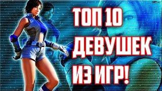 ТОП 10 ДЕВУШЕК ИЗ ИГР / TOP 10 Girls from game! (Metalrus & AlexT)