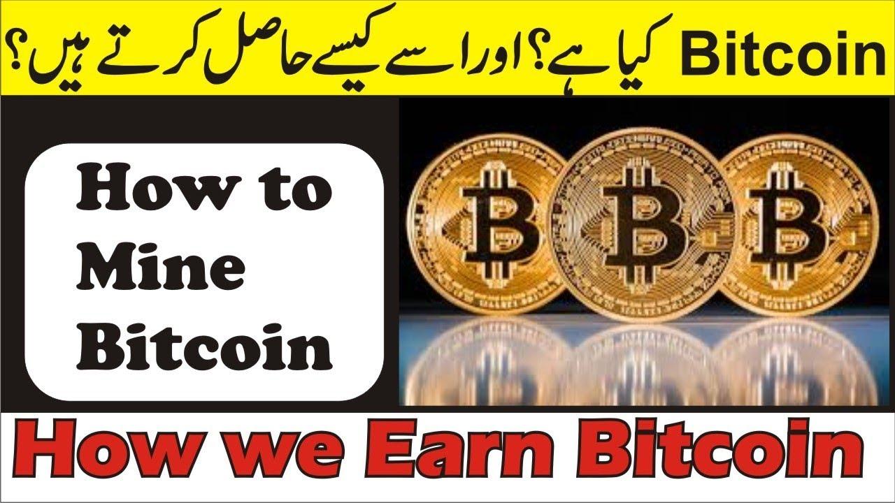 What Is Bitcoin In Urdu
