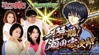 権利の都合上、本動画は日本国内のみでの配信となります こちらの放送は...