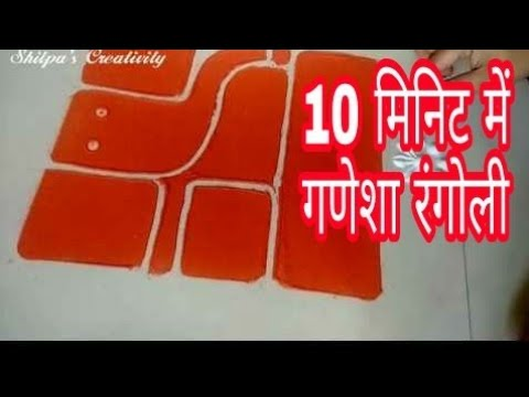 Very Easy Ganesh Rangoli Design