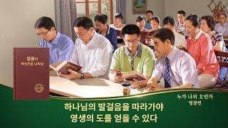 <누가 나의 主인가>명장면(5) 말세의 그리스도가 영생의 말씀을 가져왔다
