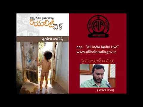 ALL INDIA RADIO HYDERABAD || హైదరాబాద్ గాధలు || పూడూరి రాజిరెడ్డి || ఎర్రగడ్డ హాస్పిటల్ లో ఒక పూట