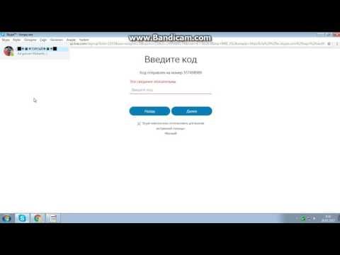 Skype Acmaq Cox Asandir.