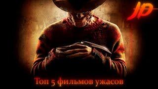 Топ 5 фильмов ужасов, которые стоит посмотреть. Подборка фильмы ужасов. Трейлеры ужасов.