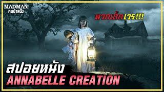 กำเนิดตุ๊กตาผีแอนนาเบล (สปอยหนัง) Annabelle: Creation 2017