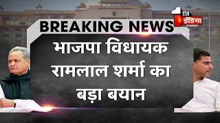 MLA Ramlal Sharma का बड़ा बयान- हनुमान जी से पंगा लेना Gehlot सरकार को पडा भारी
