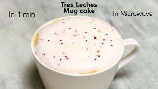 Tres Leches Mug Cake Recipe In 1 Minute | Microwave Recipe