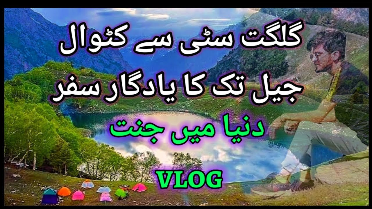 Gilgit City Se Kutwal lake Tak Ka Yaadgar Safar || kutwal lake haramosh valley || گلگت کی سیر