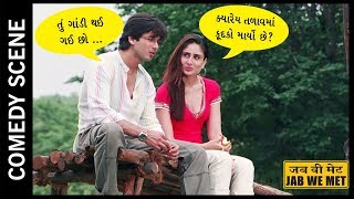 JAB WE MET Comedy Scene in GUJARATI | OUTDOOR SCENE | KAREENA KAPOOR | SHAHID KAPOOR