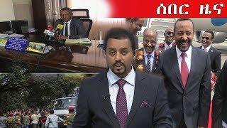 Ethiopia : EBC Breaking news ኢትዮጵያ ሰበር ዜና ዛሬ January 19, 2019 / መታየት ያለበት