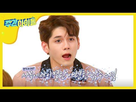 (Weekly Idol EP.315) Individual Skill vending machine is You!! [개인기 자판기는 너야 너!]