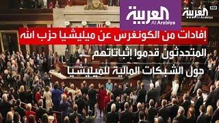الكونغرس يبحث مصادر تمويل ميليشيات حزب الله عبر تبييض الأموال