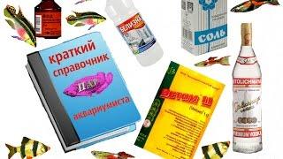Краткий справочник Аквариумиста.Здоровье аквариумных рыб.