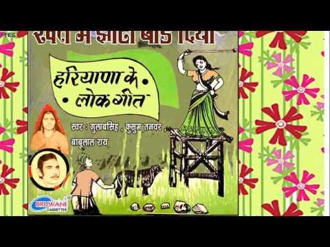 खेत में झोटा बाड़ दिया । Khet Mein Jhota    Haryanvi Super Hit