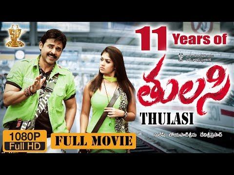 Tulasi Telugu Movie Full HD || Venkatesh || Nayanthara || Shriya || DSP ||  Suresh Productions