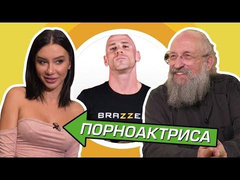ПОРНОАКТРИСА vs ВАССЕРМАН