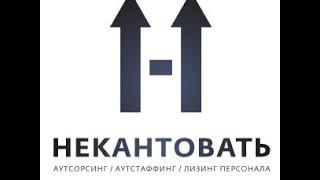 Предлагаем аутсорсинг и лизинг персонала(, 2014-10-22T09:40:04.000Z)