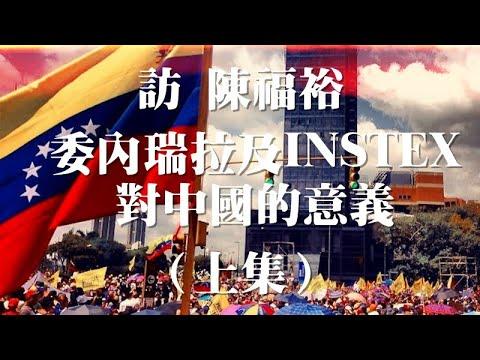 021419 訪 兩岸犇報社長 陳福裕:委內瑞拉 及 INSTEX — 對中國的意義 (上集,50%版)