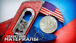 Санкции против России, Ответный удар, Секретные материалы, документальные фильмы и передачи