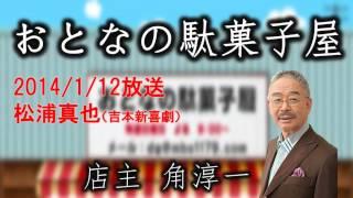 【MBS1179】おとなの駄菓子屋 2014.1.12 ゲスト:松浦真也(吉本新喜劇)
