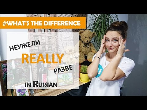 """Difference between РАЗВЕ  and НЕУЖЕЛИ in Russian. How to ask """"REALLY?!"""" in Russian"""
