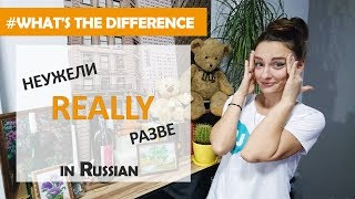 "Difference between РАЗВЕ  and НЕУЖЕЛИ in Russian. How to ask ""REALLY?!"" in Russian"