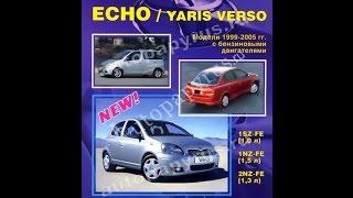 Руководство по ремонту TOYOTA YARIS / ECHO / YARIS VERSO