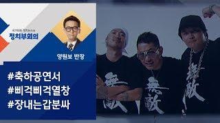 "DJ DOC, 한국당 '면전 디스'…""계속 정신 못 차렸으면"""
