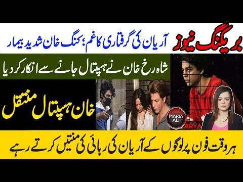 Aryan Khan Latest News - Shah Rukh Khan's son Aryan Khan