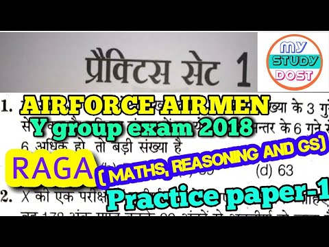 Indian Airforce y group exam 2018 | online practice paper-1 |