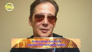 Группа Маленький принц (Александр Хлопков) - Я не знаю зачем мне ты / г.Лысьва / Мы встретимся снова