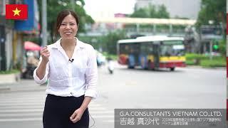 【30th卒業生メッセージ】吉越 真沙代さん(ベトナム) thumbnail