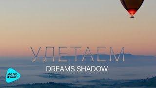 Dreams Shadow  - Улетаем  (Official Audio 2017)