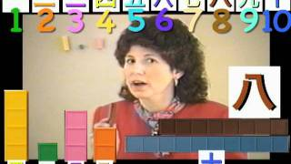 Japanese, Teachers-Kids math games, Mortensen Math, Kids Montessori K-12 Pre-school video