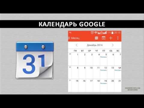 Как работать с гугл календарем на всех ваших устройствах